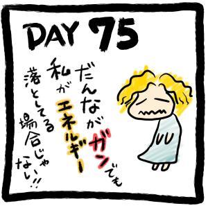 Day 75 旦那の癌で、私がエネルギー落としてる場合じゃないんだよ!