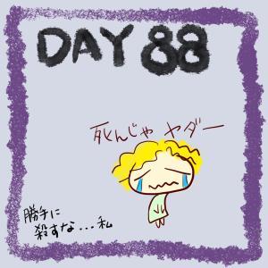 Day 88 死んじゃいや、と、いつ死んでもいいよ、の間