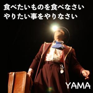 YAMAちゃんは私の源(Source)