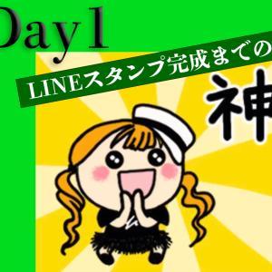 久々のLINEスタンプ作成開始!完成までの道のり〜Day1〜