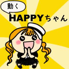 動くHAPPYちゃんスタンプ好評発売中!