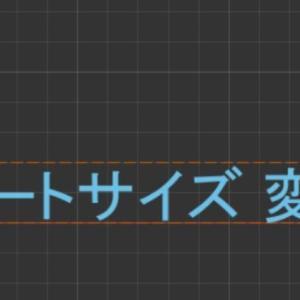 【Fusion360】図面のシートサイズを変更する方法
