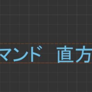 【Fusion360】コマンド紹介 直方体の操作方法