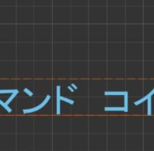【Fusion360】コマンド紹介 「コイル」の使い方