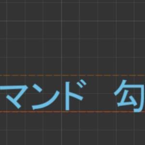 【Fusion360】修正コマンド紹介 「勾配」の使い方