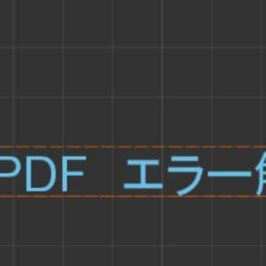 【CAD】3D PDF「3Dデータ解析エラーが発生しました」の解決方法