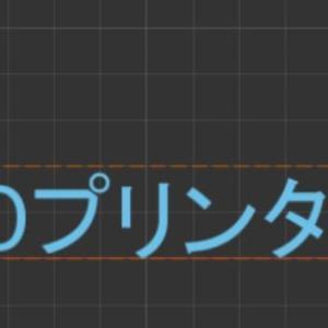【3Dプリンター】Fusion360でペン立てを作成、印刷時間はどのくらいか?
