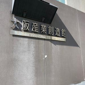 【大阪産業創造館へ商品開発の相談に行ってきました】