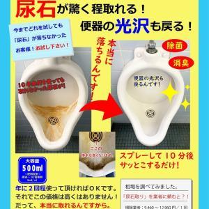 【頑固な尿石も驚くほど取れる、トイレ洗浄剤の話】