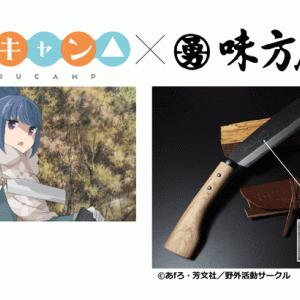 アニメ『ゆるキャン△』コラボで鍛冶職人が作る本格派の鉈が発売