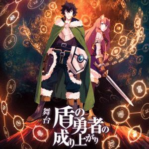 アニメ『盾の勇者の成り上がり』が舞台化