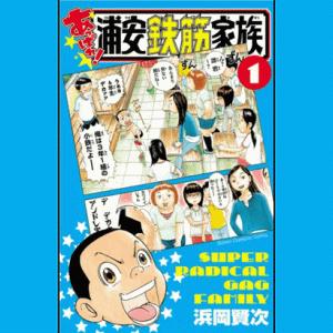 漫画『浦安鉄筋家族』が実写ドラマ化