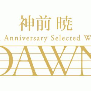 神前暁 作曲家デビュー20周年記念CDをリリース