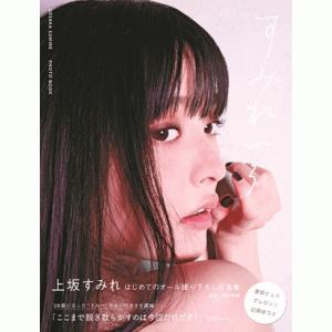 上坂すみれ 写真集『すみれいろ』の表紙を公開