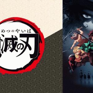 アニメ『鬼滅の刃』全26話の一挙放送が決定