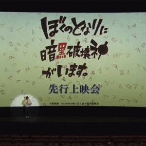 福山潤&櫻井孝宏が登壇したアニメ『ぼくはか』先行上映会の模様を配信