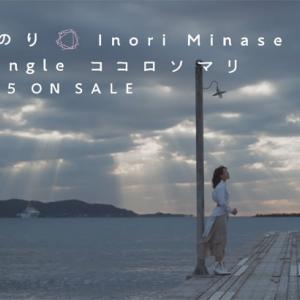 水瀬いのり 8thシングル『ココロソマリ』のテレビCMを公開