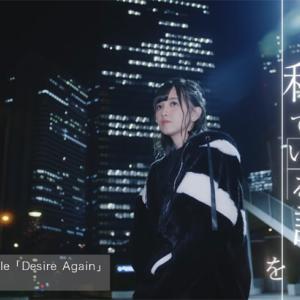 鬼頭明里 2ndシングル『Desire Again』の全曲視聴動画を公開