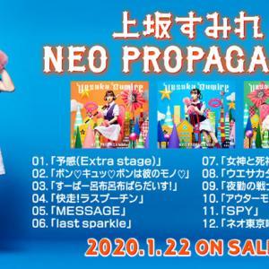 上坂すみれ アルバム『NEO PROPAGANDA』全曲試聴動画を公開