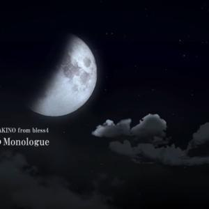 新居昭乃×AKINO from bless4 『月明かりのMonologue』のMVを公開