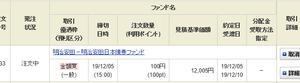 明治安田日本債券ファンドを100ポイント分買いました。 4回目