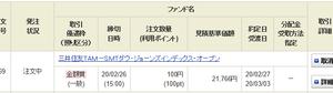 三井住友TAM-SMTダウ・ジョーンズを100ポイント分買いました。 13回目<br />