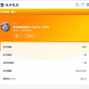 【SBIネオモバイル証券】日本軽金属ホールディングスを1株買いました。  4回目<br />