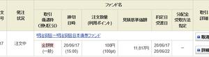 明治安田日本債券ファンドを100ポイント分買いました。 26回目<br />