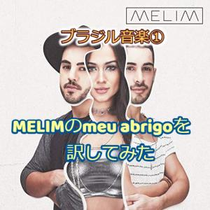 【ブラジルの音楽①】Melimのmeu abrigoをご紹介【日本語訳あり】