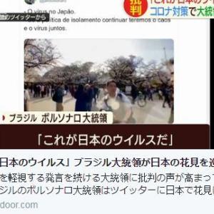 日本メディア・ボルソナロ大統領がコロナで「日本を皮肉」は完全なる誤報【ブラジル政局知っておきたい5つのこと】