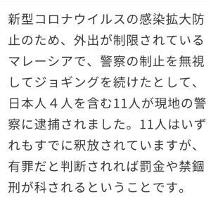 日本人逮捕