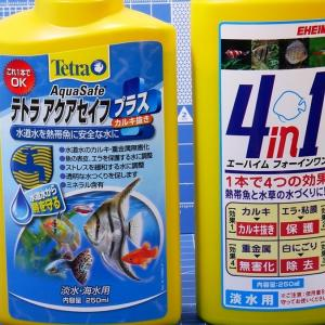 pHに影響する水質調整剤・カルキ抜き 犯人はおまえか