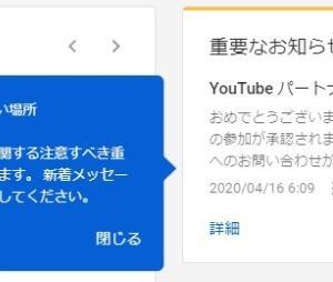 YouTubeパートナープログラムへようこそ!チャンネル収益化承認へ2020年4月の状況