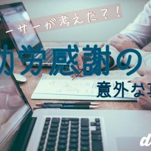 マッカーサーが考えた?日本人が知らない『勤労感謝の日』の意外な真実!