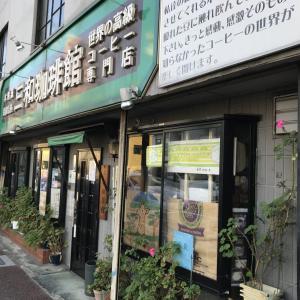 【六本松】三和珈琲館 六本松店
