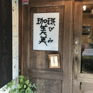 【六本松】珈琲美美