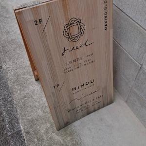 【筑後吉井】MINOU BOOKS&CAFE