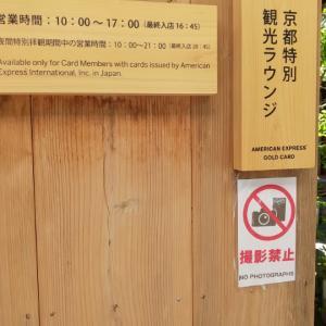 京都 SPGアメックス『京都特別観光ラウンジ』