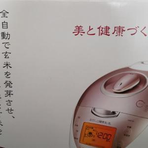 お手軽 酵素玄米 ダイエット  炊飯器