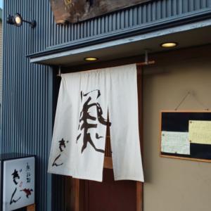 和歌山 魚料理 ぎん