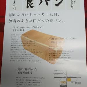 新店オープン【食パン専門店】銀座 に志かわ 食パン 3月5日10時2月25日から電話予約