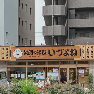 神戸灘区に新しいお米屋さんがオープン【笑顔の米屋いづよね】