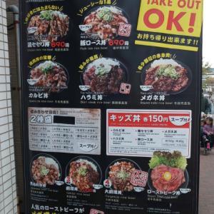 肉劇場 ボリューム満点御飯