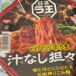 日清ラ王ビリビリ辛ウマ汁なし担々麺