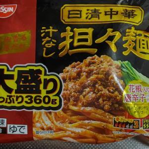 日清中華汁なし担々麺大盛り360グラム2回目