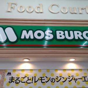 モスバーガーの新商品音までうまい!海老天バーガー