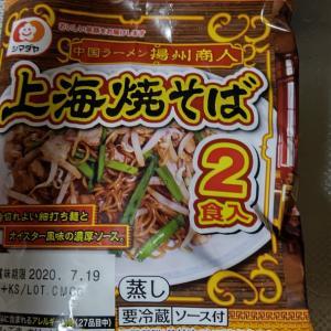 シマダヤ上海焼そば簡単に作れて美味しかったよ