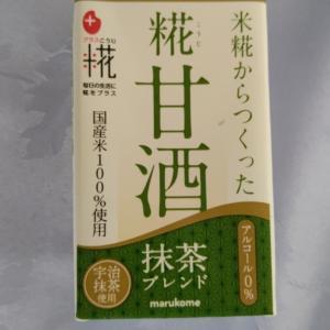 マルコメの麹甘酒が美味しくて夏の飲み物に最適