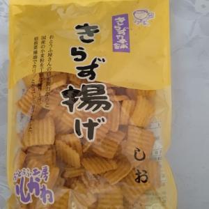 お豆腐屋さんが作ったきらず揚げ【安心・安全お菓子】