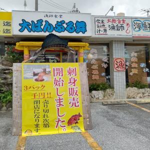 店名通り価格と量が異常の大ばんぶる舞い 沖縄
